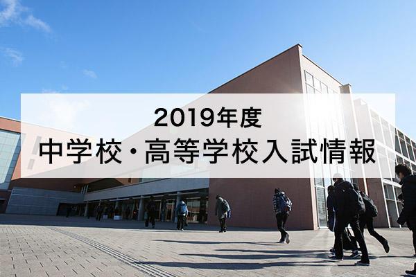 2019年度 中学校・高等学校入試のポイント