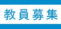 平成29(2017)年度採用 専任教諭および常勤講師の募集について