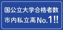仙台市内私立高校で主要国公立大学合格者数No.1!