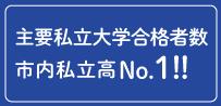 仙台市内私立高校で主要私立大学合格者数もNO.1!