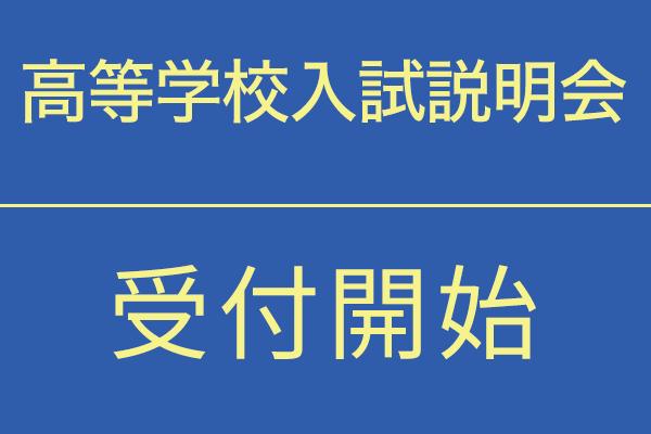 高等学校入試説明会 事前受付開始!