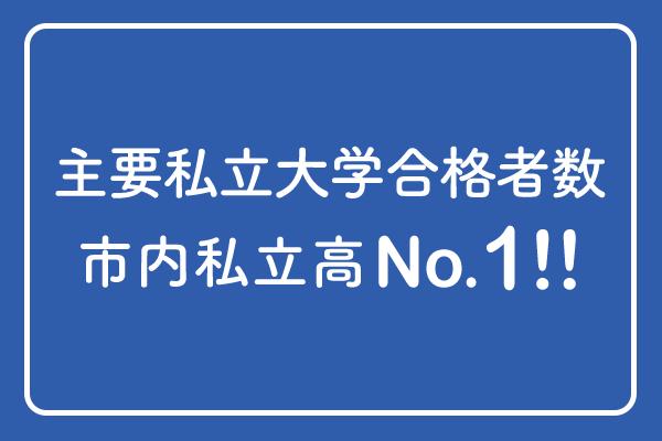 仙台市内私立高校で主要私立大学合格者数NO.1!