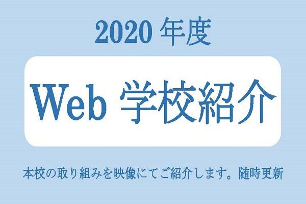 2020年度 Web学校紹介(中学校・高等学校共通)