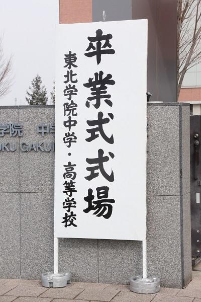 http://www.jhs.tohoku-gakuin.ac.jp/info/content/190306-1_1.jpg