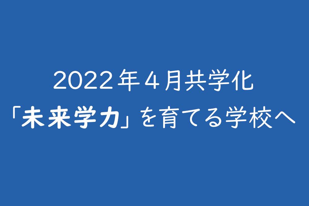 2022年4月共学化「未来学力」を育てる学校へ