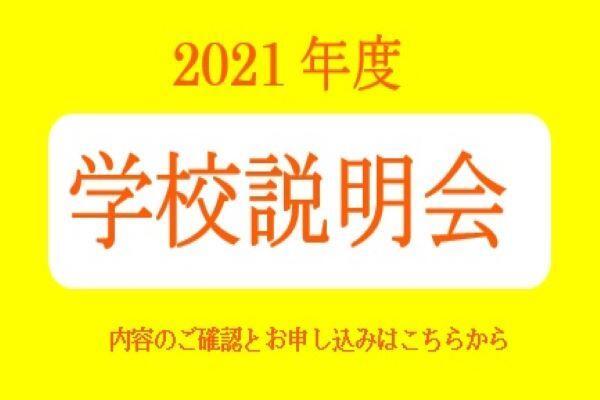 2021年度 学校説明会