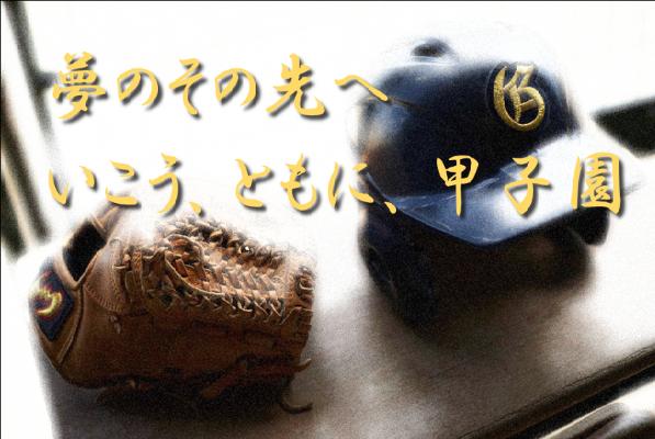 硬式野球部 サポート募金のお願い