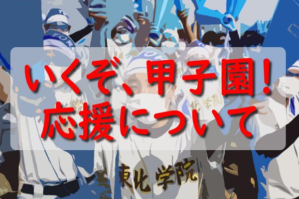 甲子園応援ツアーについて(予告)