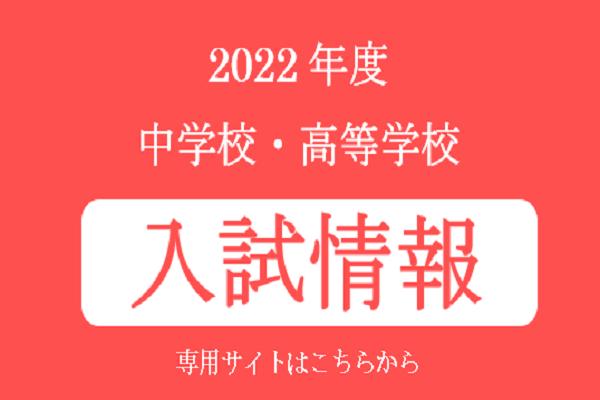 2022年度 中学校・高等学校入試情報