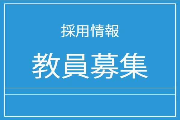 2019(平成31)年度 採用情報