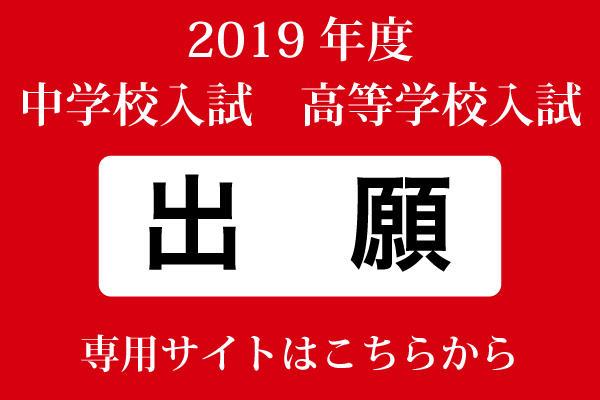 2019年度中学校入試 高等学校入試 出願
