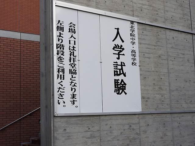 http://www.jhs.tohoku-gakuin.ac.jp/info/content/K190107-2_1.jpg