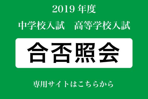 2019年度中学校入試・高等学校入試合否照会
