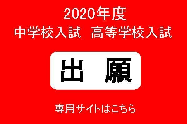 2020年度中学校入試・高等学校入試 出願について