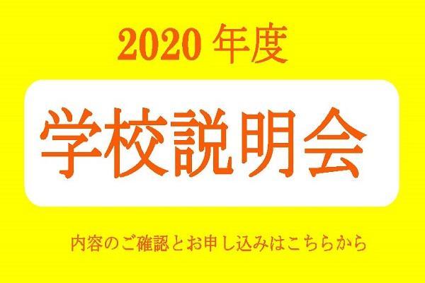 2020年度 学校説明会