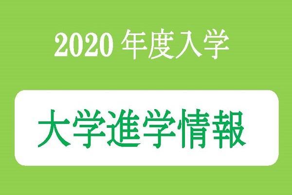 2020年度 大学進学情報